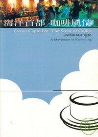 海洋首都 咖啡風情:高雄新城市運動:a movement in Kaohsiung