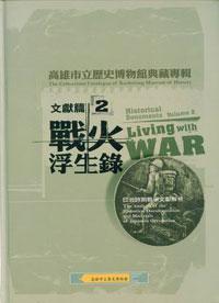 高雄市立歷史博物館典藏專輯,  戰火浮生錄 /