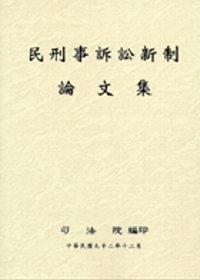 民刑事訴訟新制論文集