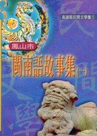 鳳山市閩南語故事集