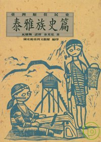 臺灣原住民史,泰雅族史篇