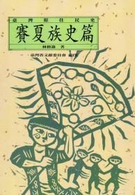 臺灣原住民史,賽夏族史篇