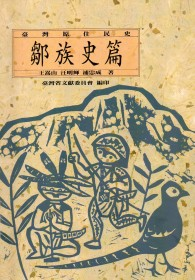 臺灣原住民史 :  鄒族史篇 = The history of formosan aborigines : Tsou /
