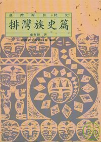 台灣原住民史,排灣族史篇