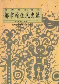 臺灣原住民史,都市原住民史篇