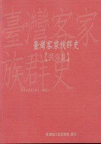 台灣客家族群史,民俗篇