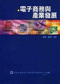 電子商務與產業發展