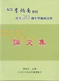 紀念李炳南教授往生二十週年學術研討會論文集 /