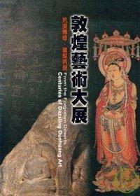 敦煌藝術大展:荒漠傳奇.璀璨再現:Centuries of Dazzling Dunhuang Art