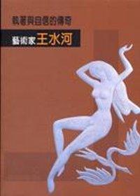 執著與自信的傳奇:藝術家王水河