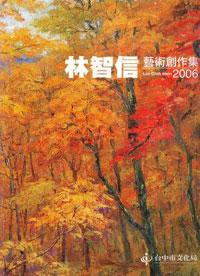 林智信藝術創作集2006