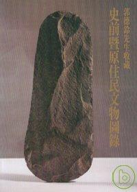 郭東輝先生捐贈郭德鈴先生收藏史前暨原住民文物圖錄
