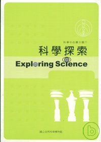 科學探索:科學中心展示簡介