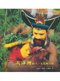 大洋洲的人、文化與自然 = Peoples, cultures and natural environments of Oceania