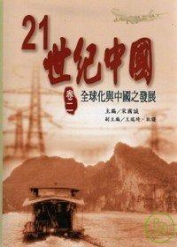 21世紀中國 :  全球化與中國之發展 /