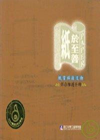紙於至善-紙質科技文物保存維護手冊