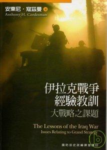 伊拉克戰爭經驗教訓:大戰略之課題