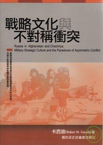 戰略文化與不對稱衝突