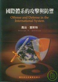 國際體系的攻擊與防禦