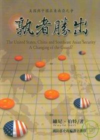 孰者勝出 :  美國與中國在東南亞之爭 /