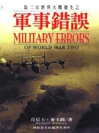 第二次世界大戰發生之軍事錯誤