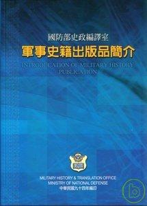 國防部史政編譯室軍事史籍出版品簡介