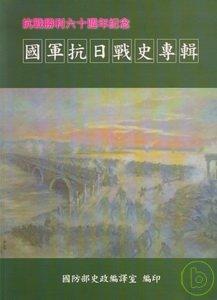 國軍抗日戰史專輯:抗戰勝利六十週年紀念
