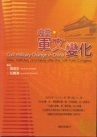 中共軍文變化