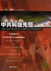 中共科技先驅 :  從核子時代到資訊時代的國家安全與戰略競爭 /
