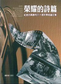 榮耀的詩篇 :  紀念抗戰勝利60週年學術研討會論文集 /