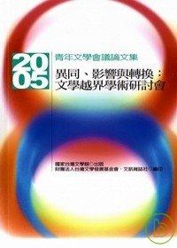 異同、影響與轉換. 2005 : 文學越界學術研討會青年文學會議論文集