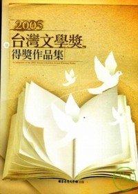 台灣文學獎得獎作品集.  A collection of the 2005 Taiwan Literature Award-winning works /