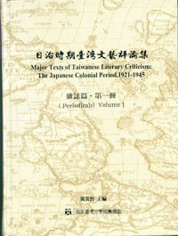日治時期臺灣文藝評論集,雜誌篇
