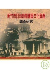新竹市日治時期建築文化資產調查研究 /