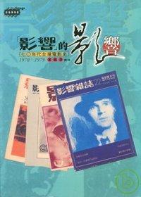「影響」的影響:七0年代臺灣電影史:1970~1979