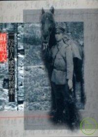 一位令人感念的將軍:蘇紹文