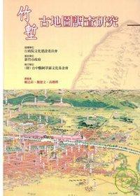 竹塹古地圖調查研究