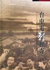 台中電影傳奇 :  台中市百年來的電影風華 = Treasures of movies in Taichung /