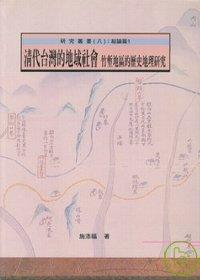 清代臺灣的地域社會:竹塹地區的歷史地理研究