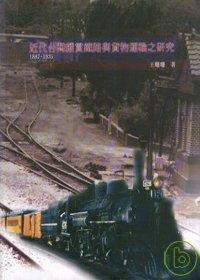 近代台灣縱貫鐵路與貨物運輸之研究