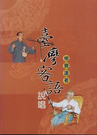 臺灣客語說唱