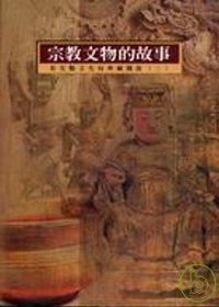 宗教文物的故事:彰化縣文化局典藏圖說