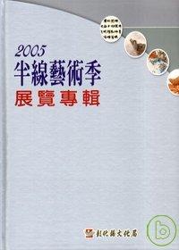 2005半線藝術季展覽專輯