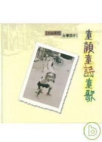 童顏童詩童歌 :  六O年代台灣囝仔 /