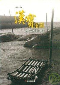 漢寶家園:林躍堂攝影展專輯
