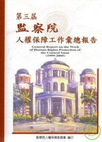 第三屆監察院人權保障工作彙總報告 =  General report on the work of human rights protection of the Control Yuan /