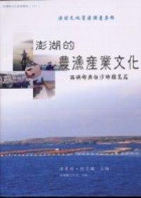 澎湖的農漁業文化~西嶼鄉與白沙鄉離島篇