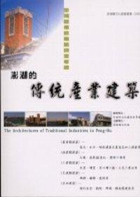 澎湖的傳統產業建築