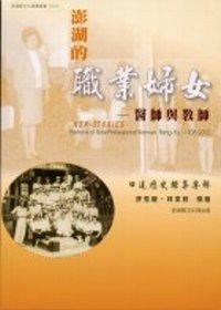 澎湖早期的職業婦女:醫師與教師