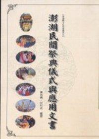 澎湖民間祭典儀式與應用文書